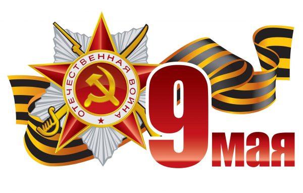 Специальное предложение для ветеранов в честь Дня Победы!