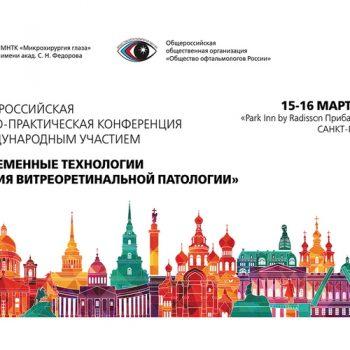 Конференция: Современные технологии лечения витреоретинальной патологии