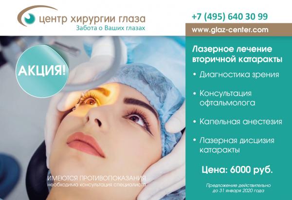 Скидка на лечение вторичной катаракты