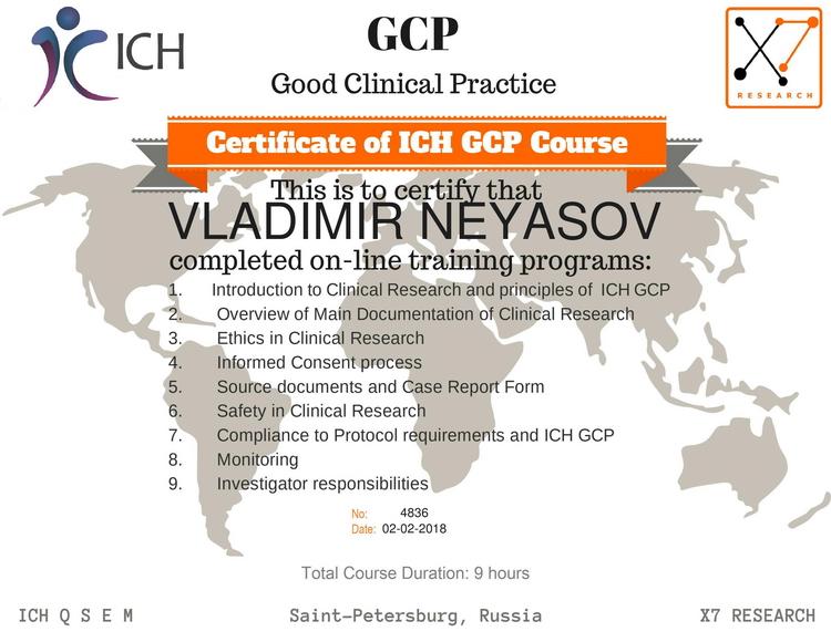 Сертификат GCP