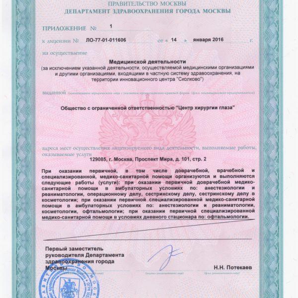 Приложение к лицензии: ЛО-77-01-011606 от 14 января 2016 г.