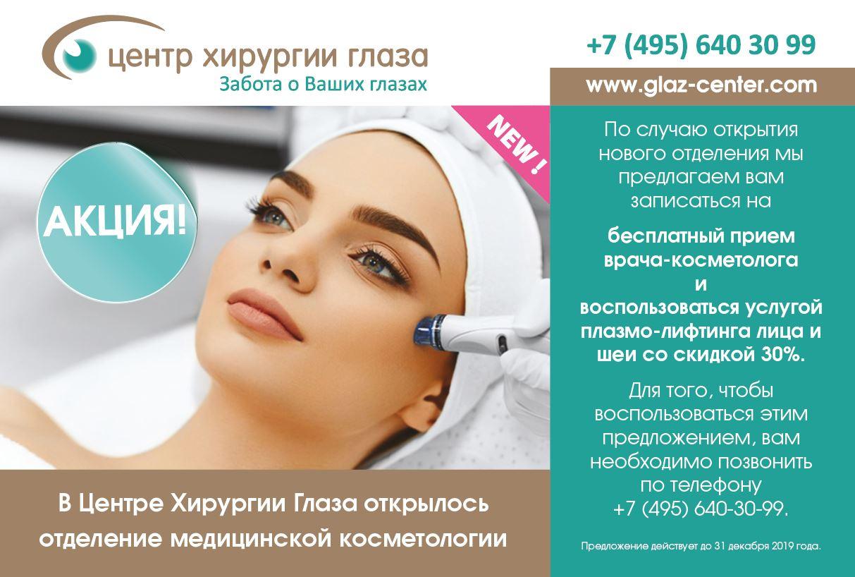 Открытие отделения медицинской косметологии