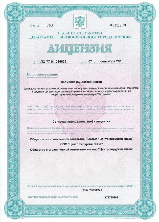 Лицензия: ЛО-77-01-016635